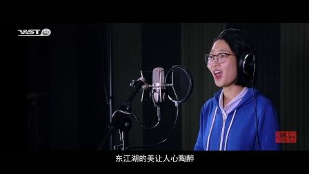 原创歌曲《追梦东江湖》录音演唱版