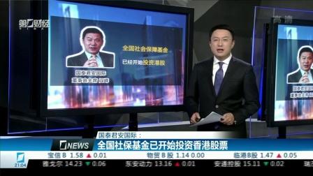 国泰君安国际:全国社保基金已开始投资香港股票 财经夜行线 20170223 高清版