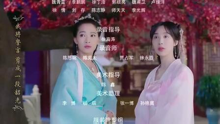 《龙凤店传奇 第二季》片尾曲