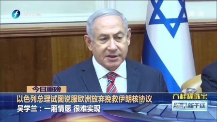 海峡新干线 2018 以色列总理试图说服欧洲放弃挽救伊朗核协议