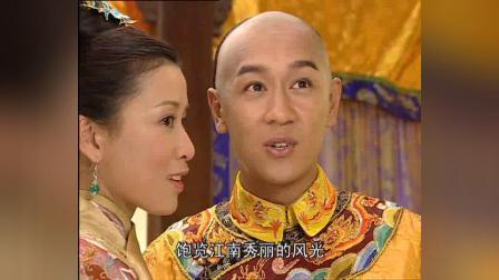 乾隆下江南(江南京华梦)1-3集 全网最清版
