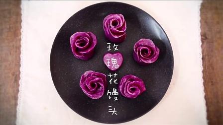 家常小菜--浪漫滋味 玫瑰花馒头的做法-美食篇