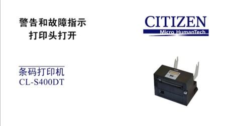 Citizen西铁城标签打印机CL-S400DT警告和故障指示打印头打开