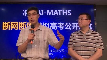 国产机器人做高考数学题 22分钟得105分
