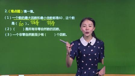 人教版-数学-基础版-五年级(下)-易巧-第2单元 因数和倍数-1.因数和倍数-2.教材知识全解3·知识达标