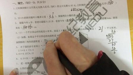 【汇世纪教育-数学】五年级期末模拟测试卷1第一题