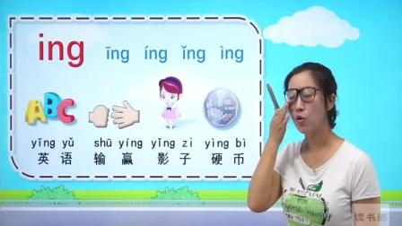 最新人教版小学语文一年级上册汉语拼音13 ang eng ing ong同步教学老蒋微课堂