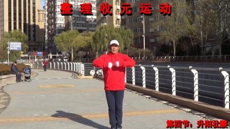 大美龙江健身操官方网站【第21套】第12节-整理收元运动_第4节:升阳壮腰