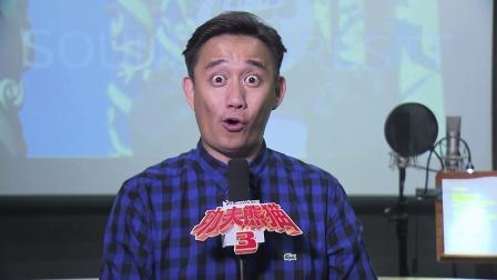 《功夫熊猫3》首款中文配音预告片