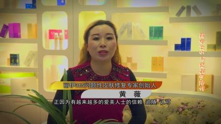 丽伊365问题性皮肤修复专家宣传片