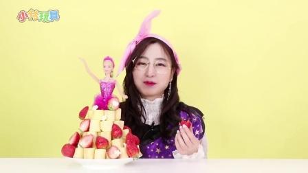 公主连衣裙瑞士卷蛋糕手工DIY美食咯!