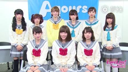 Aqours(水团)近期上海各大重要活动宣传片合集