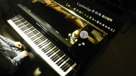 【小幸运】 钢琴幻想曲 by_tan8.com