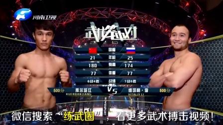 中国小伙惨遭俄国壮汉压制, 他抓住这个机会竟反转获胜!