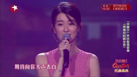 《欢乐颂2》开播盛典 歌曲《想做你的疯女孩》 乔欣