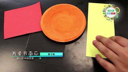 幼儿园手工《盘子画-万圣节南瓜》