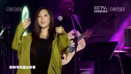 卫兰 - 夏日倾情 咪咕音乐现场·深圳站