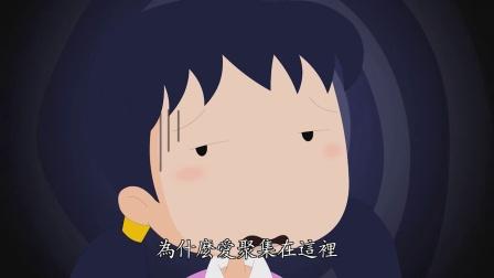 【法鼓山心灵环保儿童生活教育动画5】第22集-不喜欢怎么办