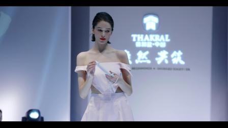 THAKRAL X Dermawand2018品牌发布会回顾