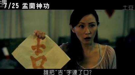 【盂兰神功】HD高画质中文电影预告
