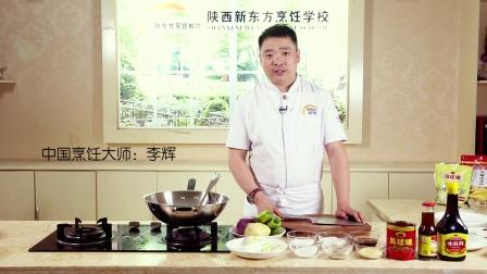 大盘鸡|专业厨师详细讲解大盘鸡的做法
