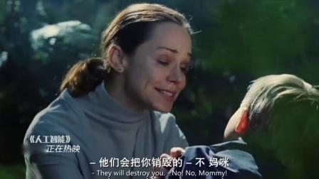 人工智能(片段)妈妈忍痛丢弃机器孩子