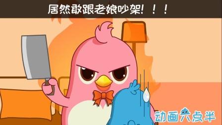 跟男朋友吵架#易号刘动漫#之#动画六点半#