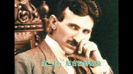 【未解之谜】世界十大最聪明之人TOP10