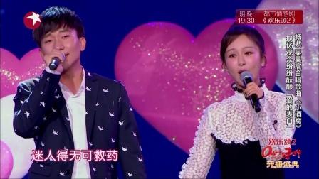《欢乐颂2》开播盛典 歌曲《小酒窝》杨紫 吴昊宸