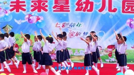 常宁市未来星幼儿园六一文艺汇演5爸爸妈妈听我说