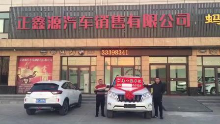 12提:2017年12月9日正鑫源汽车销售服务集团(半价购车)会员提取霸道一辆