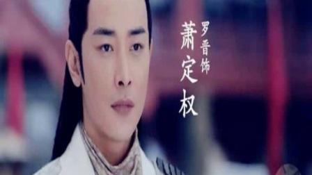胡歌、罗晋、陈晓究竟谁才是你心目中的萧定权网红小说《鹤唳华亭》