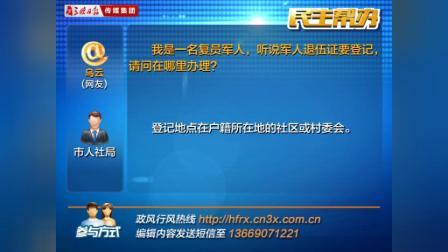 20180606微播大宜昌-民生帮办:我是一名复员军人,听说军人退伍证要登记,请问在哪里办理?