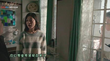 《上海女子图鉴》花絮:张天皓生气了,需要海燕哄哄才能好!