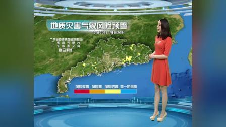 20180606广东卫视天气预报