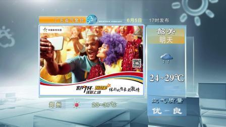 20180605广东卫视天气预报