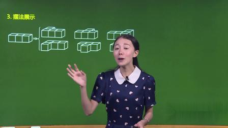 人教版-数学-基础版-五年级(下)-易巧-第1单元 观察物体(三)-2.教材知识全解1·知识讲解-1