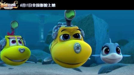 《 潜艇总动员:海底两万里》主题曲MV 小潜艇暖心诠释陪伴与成长
