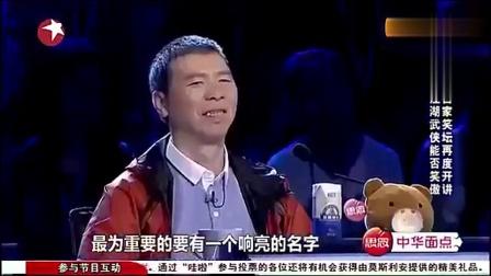 笑傲江湖的总冠军是真牛, 这段表演请谨慎观看, 笑死人不偿命!