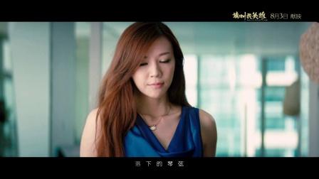 电影《请叫我英雄》主题曲MV【如果你爱我】