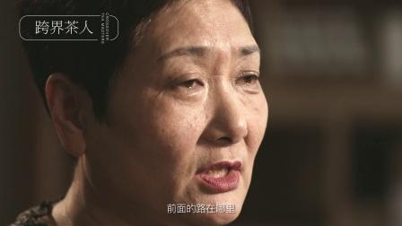 """「跨界茶人~熊智惠」女王驾到! 她是中国茶艺界""""教母"""", 潜心二十年培养茶师无数"""