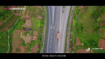 重庆·大足区物流园区宣传片