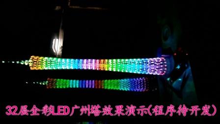 32层全彩LED广州塔效果展示