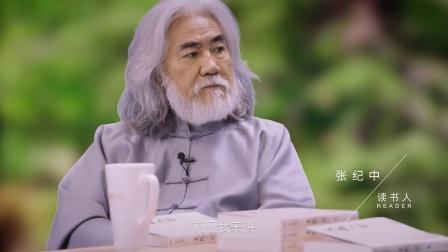 第二季 第四书:张纪中菅纫姿天龙八部(在意)