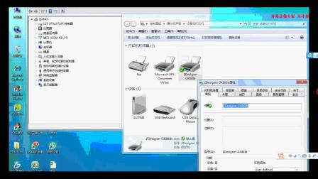 GK888T电子面单驱动安装_转