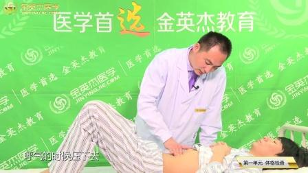 第1单元 体格检查-4-2-3-肝脏触诊