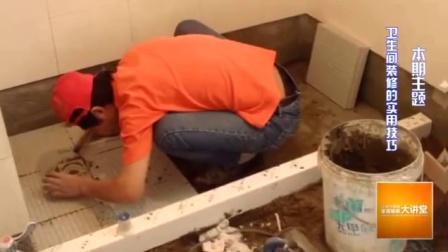 家庭装修: 卫生间装修, 谨记这些实用技巧, 要不然舒适性大打折扣!
