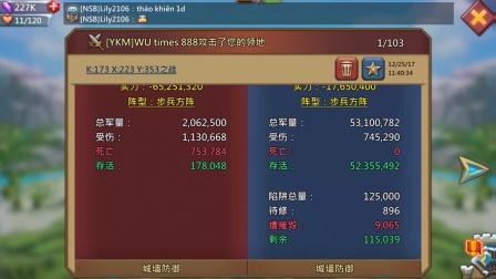 王国纪元3.8亿陷阱号K173接集结