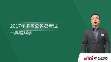 2017公务员省考行测真题解读(福建、贵州、青海、甘肃、宁夏).mp4