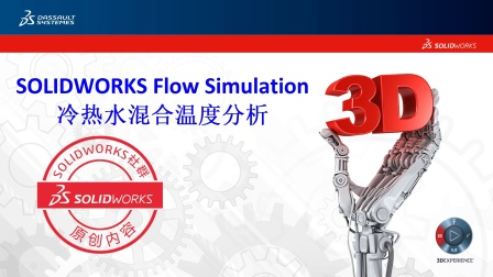 SOLIDWORKS Flow Simulation 冷热水混合温度分析